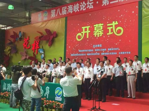 第八届海峡论坛·第三届海峡茶会昨日在漳州开幕
